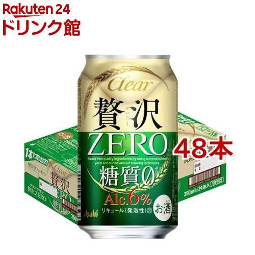 クリア アサヒ / クリアアサヒ 贅沢ゼロ 缶 クリアアサヒ 贅沢ゼロ 缶(350ml*48本セット)【クリア アサヒ】