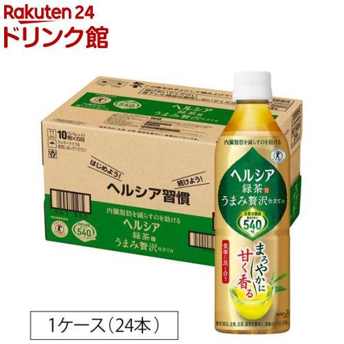 ヘルシア 緑茶 うまみ贅沢仕立て 訳あり kao00 未使用 24本入 KHD01 500ml ☆正規品新品未使用品