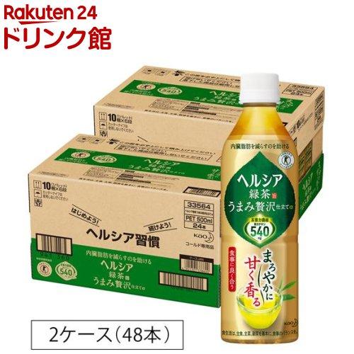 【訳あり】ヘルシア 緑茶 うまみ贅沢仕立て(500mL*48本入)【ヘルシア】[ヘルシア うまみ お茶 トクホ まとめ買い 緑茶]