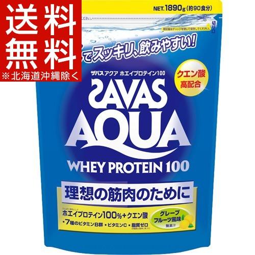 ザバス アクアホエイプロテイン100 グレープフルーツ風味 約90食分(1.89kg)【ザバス(SAVAS)】【送料無料(北海道、沖縄を除く)】