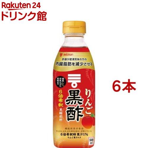 ミツカンお酢ドリンク 全商品オープニング価格 ミツカン 信用 りんご黒酢 500ml 6本セット