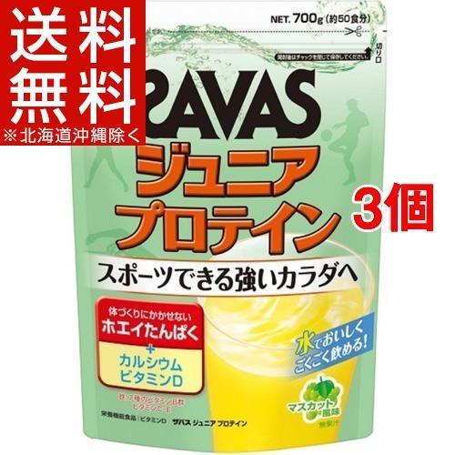 ザバス ジュニアプロテイン マスカット風味(700g(約50食分)*3コセット)【ザバス(SAVAS)】【送料無料(北海道、沖縄を除く)】