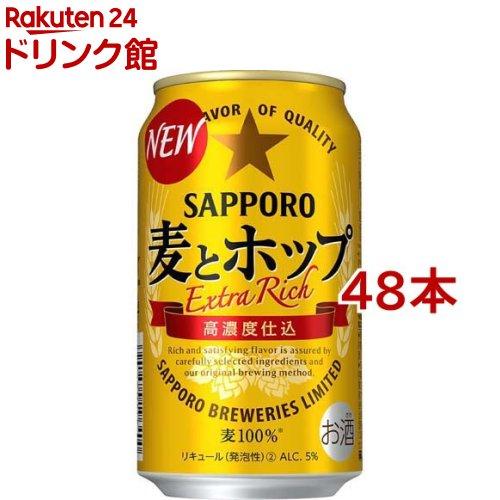 麦とホップ / サッポロ 麦とホップ 缶350 サッポロ 麦とホップ 缶350(350ml*48本セット)【麦とホップ】