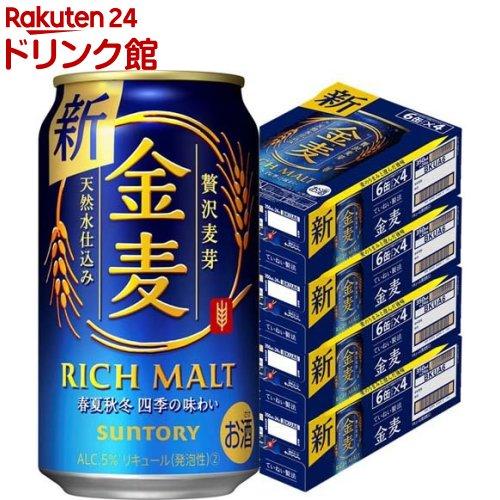 金麦 / サントリー 金麦 サントリー 金麦(350ml*96本セット)【金麦】