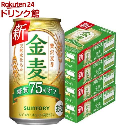 金麦 / サントリー 金麦 糖質75%オフ サントリー 金麦 糖質75%オフ(350ml*96本セット)【金麦】