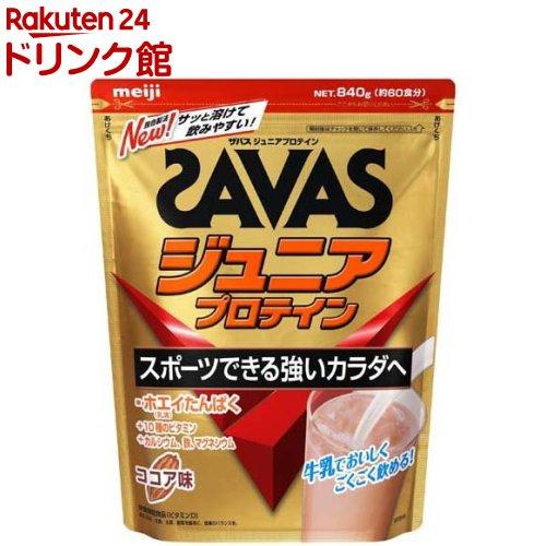 ザバス 正規認証品!新規格 SAVAS ジュニアプロテイン ココア味 840g sav03 約60食分 中古