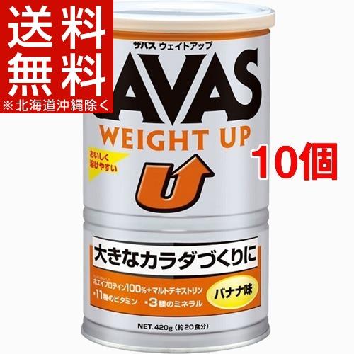 ザバス ウエイトアップ プロテイン(420g*10コセット)【ザバス(SAVAS)】【送料無料(北海道、沖縄を除く)】
