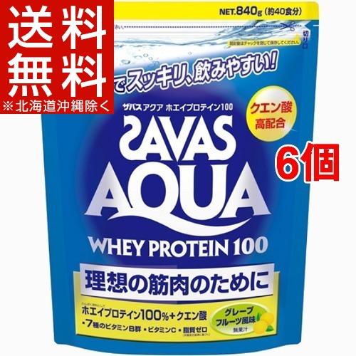 ザバス アクアホエイプロテイン100 グレープフルーツ(840g*6コセット)【ザバス(SAVAS)】