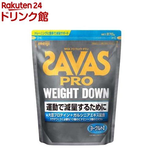日本製 ザバス SAVAS アスリート ウェイトダウン お洒落 約45食分 ヨーグルト風味 945g