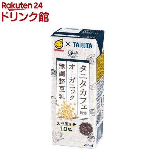 マルサン タニタカフェ監修 オーガニック無調整豆乳 毎日がバーゲンセール 200ml 超人気 12本