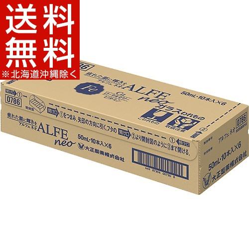 アルフェネオ(50mL*60本入)【アルフェ】【送料無料(北海道、沖縄を除く)】