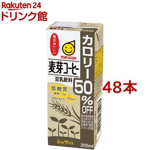 新品 マルサン 豆乳飲料 麦芽コーヒー カロリー50%オフ 12本入 2コセット 200ml 営業