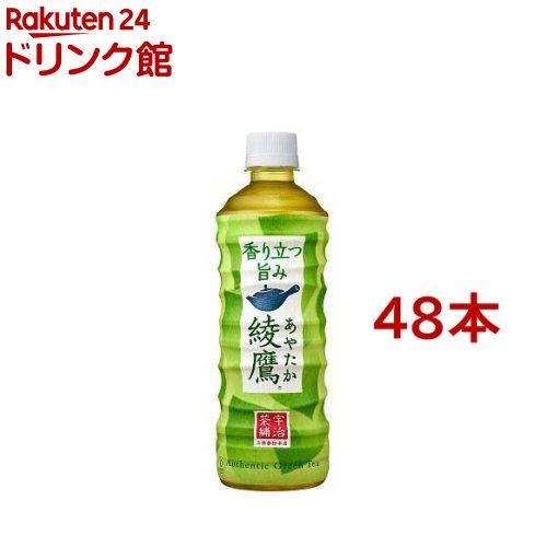 店内全品対象 綾鷹 525ml 最新号掲載アイテム 48本