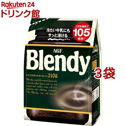 ブレンディ Blendy AGF 新色追加 袋 210g ブランド買うならブランドオフ 3袋セット