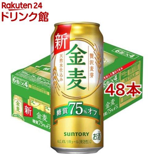 新ジャンル・ビール / 金麦 / サントリー 金麦 糖質75%オフ サントリー 金麦 糖質75%オフ(500ml*48本)【金麦】[新ジャンル・ビール]
