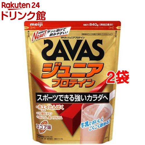 ザバス SAVAS ジュニアプロテイン ココア味 840g メイルオーダー 約60食分 2袋セット マート