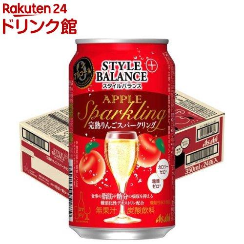スタイルバランス アサヒ 完熟りんごスパークリング 350ml 24本入 激安特価品 正規品 缶