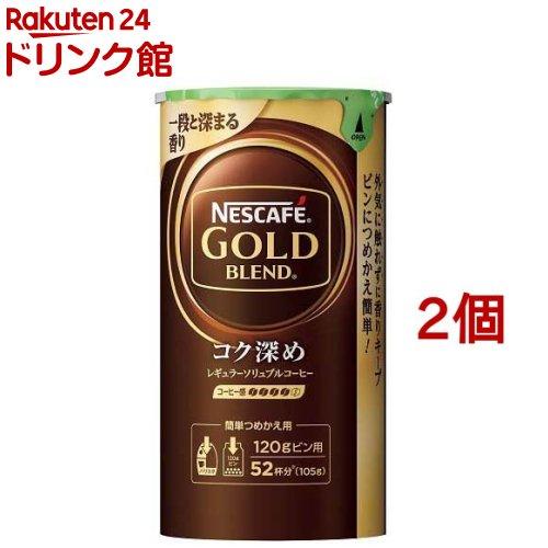 海外並行輸入正規品 上質 ネスカフェ NESCAFE ゴールドブレンドコク深めエコ システムパック 2個セット 105g