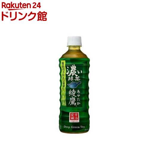 綾鷹 濃い緑茶 PET 出群 24本入 525ml 安心の定価販売