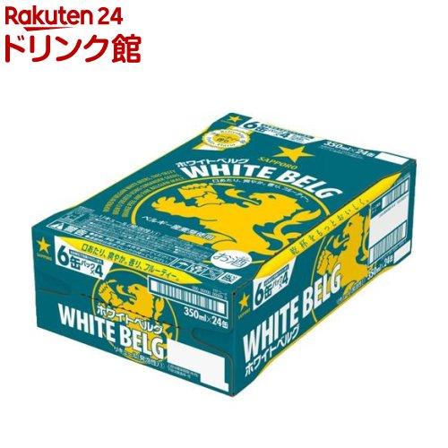 ホワイトベルグ / サッポロ ホワイトベルグ サッポロ ホワイトベルグ(350ml*24本)【ホワイトベルグ】