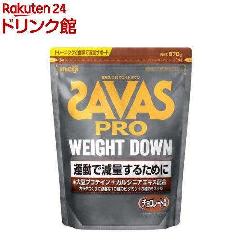 ザバス SAVAS アスリート Seasonal ストア Wrap入荷 ウェイトダウン 945g チョコレート風味 約45食分
