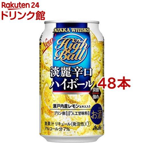 淡麗辛口ハイボール アサヒ ニッカ 48本セット 日本限定 缶 正規販売店 350ml