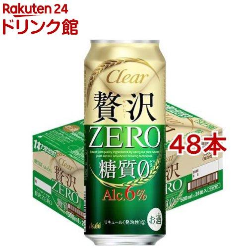 クリア アサヒ / クリアアサヒ 贅沢ゼロ 缶 クリアアサヒ 贅沢ゼロ 缶(500ml*48本セット)【クリア アサヒ】