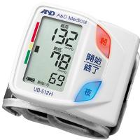 【取り寄せ商品:納期1~2週間】A&D 手首式 デジタル血圧計(朝・夜スイッチ付) UB-512H [A&D(エーアンドデイ)]