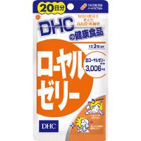 2個セット メール便送料無料 DHC 価格 ローヤルゼリー メーカー直送 60粒 サプリメント 20日分 ディーエイチシー
