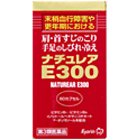 【第3類医薬品】ナチュレアE300 240カプセル [杏林製薬]