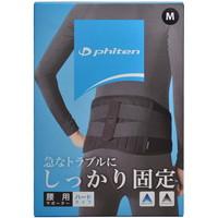 【送料無料】ファイテン ファイテンサポーター 腰用 ハードタイプ M [ファイテン(Phiten)]