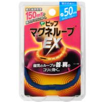 日本限定 メール便発送送料無料 ピップマグネループEX 50cm ネイビーブルー ギフ_包装