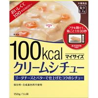 【10000円以上で本州・四国送料無料】マイサイズ 100kcal クリームシチュー 150g[大塚食品]