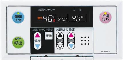 ノーリツリモコン RC-7607 マルチリモコンセット
