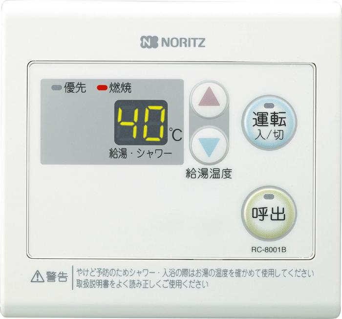 ノーリツ浴室サブリモコン RC-8001B (防水形)