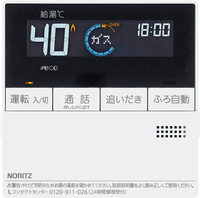 【ノーリツ 暖房機能スイッチ付リモコン インターホン付】 RC-J132Pマルチセット(浴室・台所)