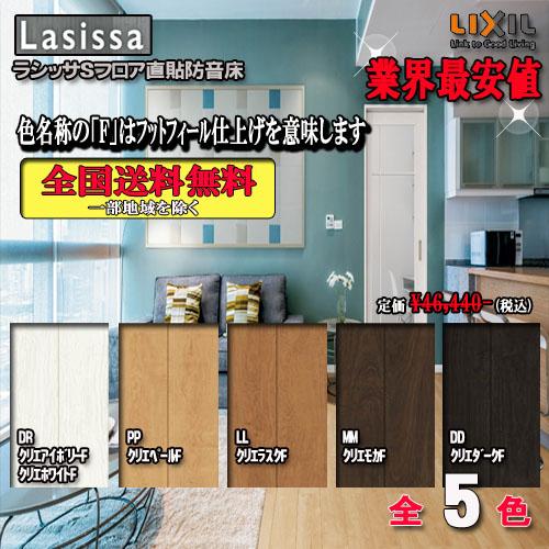 リクシル床材 Lasissa Sフロア直張り防音床 SB-45 1ケース24枚入り フローリング材(3.19) 遮音等級LL-45