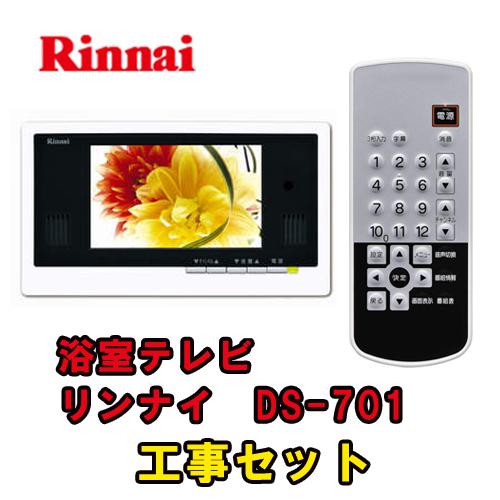 浴室テレビ リンナイDS-701 7V型 地上デジタル 浴室テレビ 浴室TV 取替え工事セット