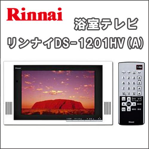 浴室テレビ リンナイDS-1201HV(A) 12V型地上デジタルハイビジョン浴室テレビ