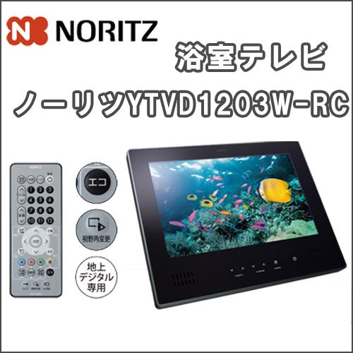 浴室テレビ ノーリツ YTVD1203W-RC 12V型地上デジタルハイビジョン液晶防水テレビ
