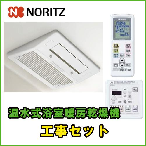 【標準取付工事費付価格】ノーリツ 温水式浴室暖房乾燥機 BDV-3304AUKNC-BL 1室自動乾燥機能付きタイプ お取替え 工事セット