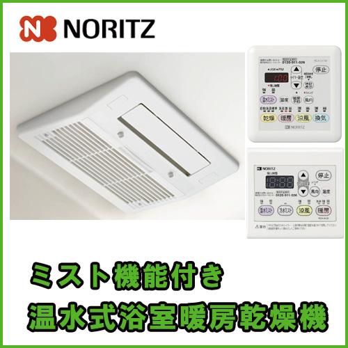 ノーリツ温水式浴室暖房乾燥機 BDV-M4103AUKNT-J2-BL 2室ミスト機能付/24時間換気タイプ