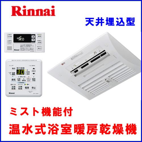 リンナイ 浴室暖房乾燥機 RBHMS-C415K3  3室換気対応 マイクロミスト・スプラッシュミスト機能搭載 天井埋込型