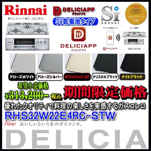 リンナイビルトインコンロ デリシア RHS32W22E4RC-STW 3V乾電池タイプ ワイド幅60センチタイプ アローズホワイト 強火力(右・左)