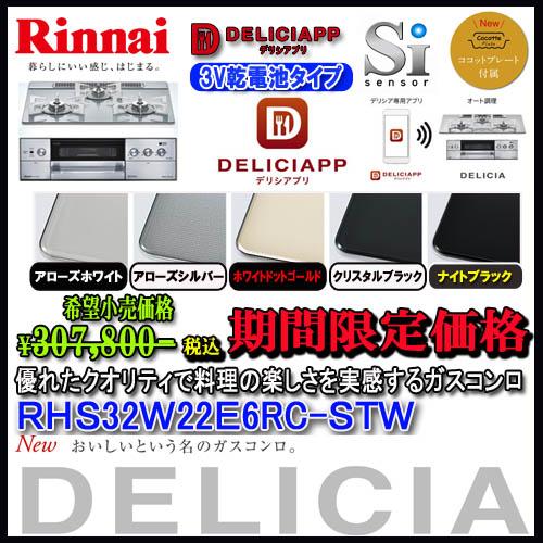 リンナイビルトインコンロ デリシア RHS32W22E6RC-STW 3V乾電池タイプ ワイド幅60センチタイプ アローズシルバー 強火力(右・左)ホーローごとく