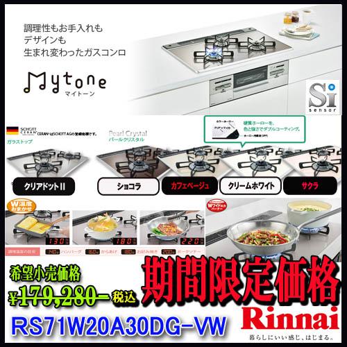 リンナイビルトインコンロRS71W20A30DG-VW 75センチタイプ ガラストップ マイトーンシリーズ クリアドット