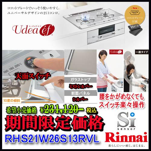 リンナイビルトインコンロ ユーディア・エフ RHS21W26S13RVL/VR 通常幅60センチタイプ ガラストップ ミストシルバー