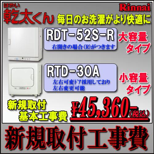 ガス衣類乾燥機 新規取付費【乾太くん RDT-52S(-R)/RDT-30A/RDT-54S-SV/RDT-31S】