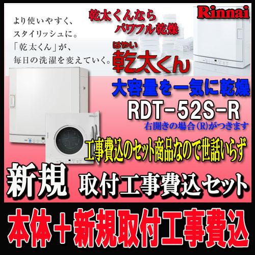 リンナイ ガス衣類乾燥機 RDT-52S/RDT-52S-R 新規取付工事セット