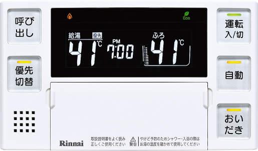 リンナイ台所・浴室リモコンMBC-220V(A) インタホン機能はありません。